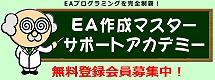 EA作成マスターサポートアカデミー