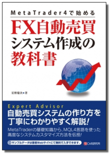 MetaTrader 4で始める FX自動売買システム作成の教科書
