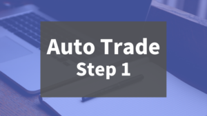 自動売買ステップ1イメージ