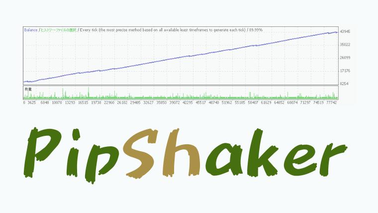 pip shaker
