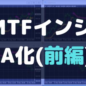 MTF機能付きのカスタムインジケーターをEAにする方法(前編)