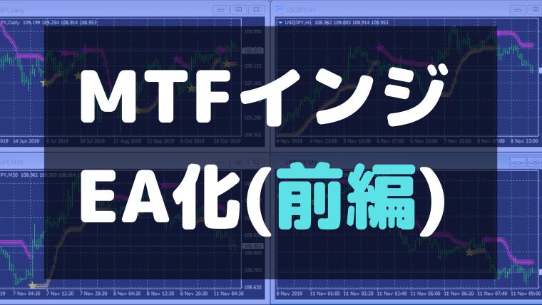 MTFインジEA化01