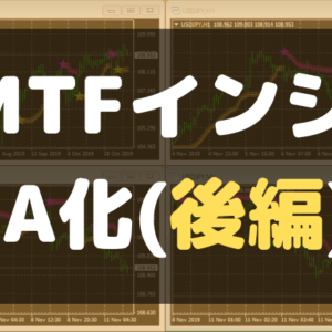 MTF機能付きのカスタムインジケーターをEAにする方法(後編)