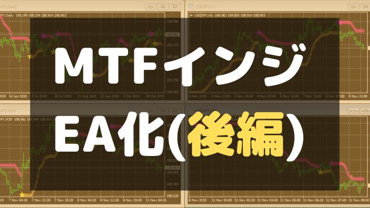 MTFインジEA化02