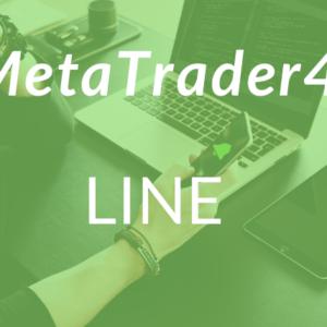 MT4 インジケーターからLINE通知するツール