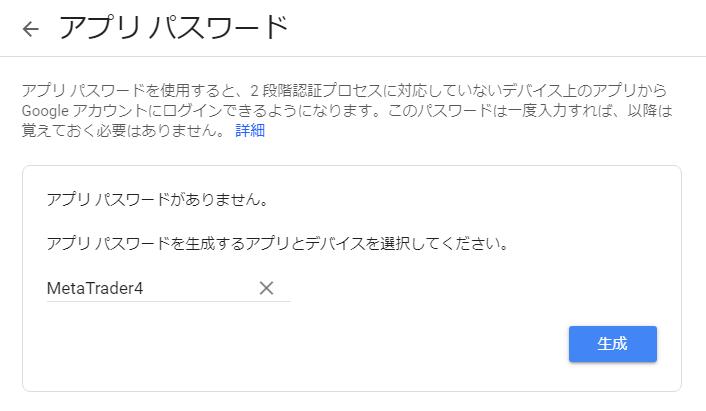 アプリパスワード生成画面