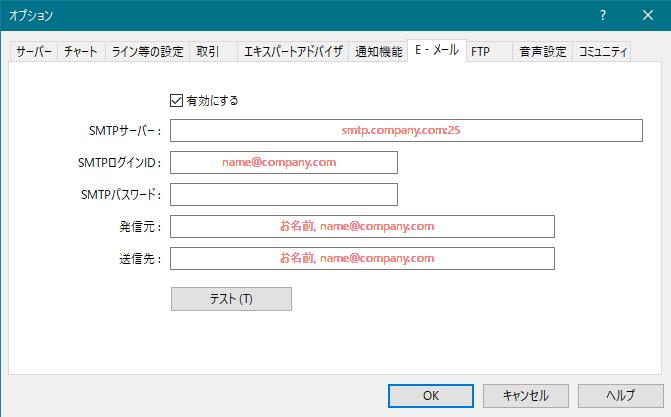 mt4 mail setting