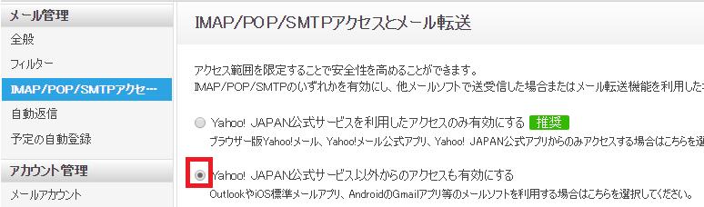 Yahooメール設定