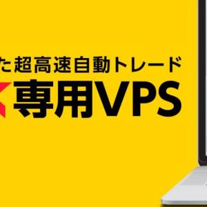 FX専用VPS「お名前.comデスクトップクラウド」最大56%値下げ