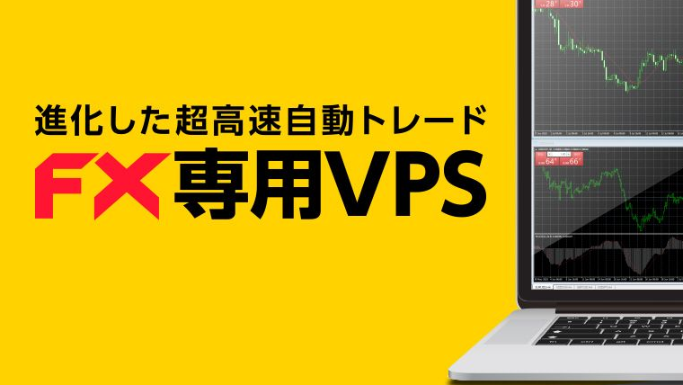 FX専用VPS「お名前.comデスクトップクラウド」
